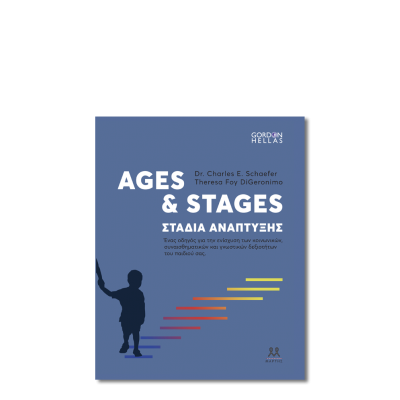 Ages & Stages: στάδια ανάπτυξης